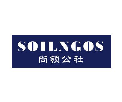 尚领公社-SOILNGOS
