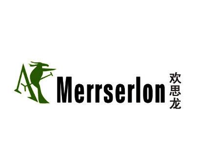 欢思龙-MERRSERLON