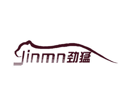 劲猛-JINMN