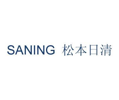 松本日清-SANING