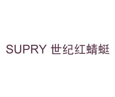 世纪红蜻蜓-SUPRY