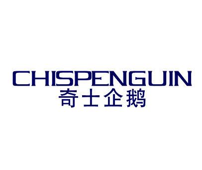 奇士企鹅-CHISPENGUIN