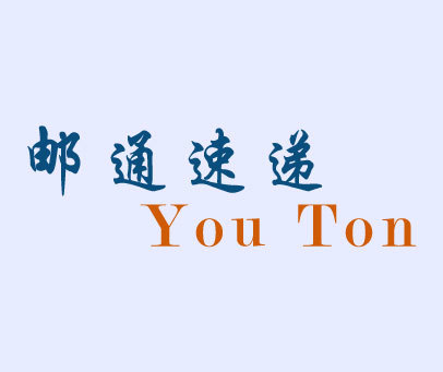 邮通速递-YOUTON