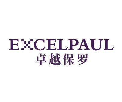 卓越保罗-EXCELPAUL