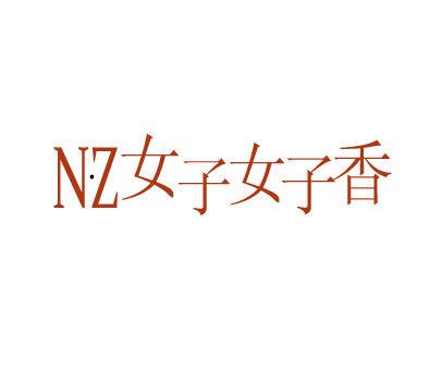 女子女子香-NZ