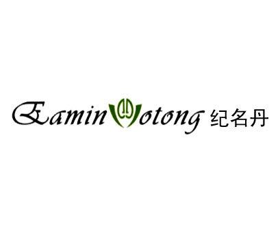纪名丹-EAMINDONG