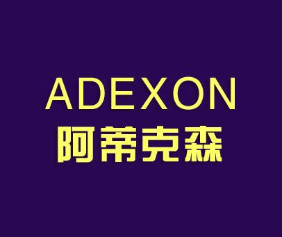 阿蒂克森-ADEXON