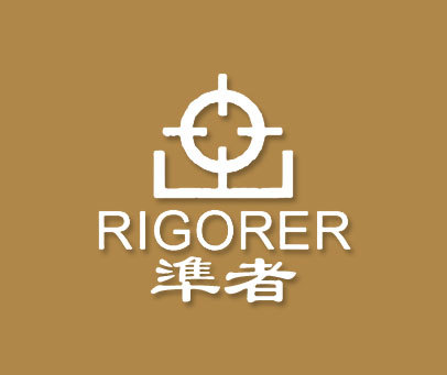 准者-RIGORER