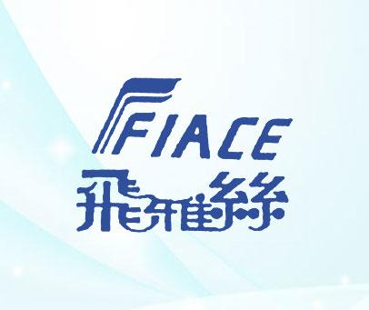 飛雅絲-FIACE