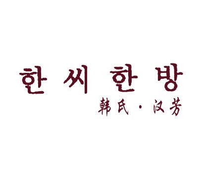韩氏·汉芳