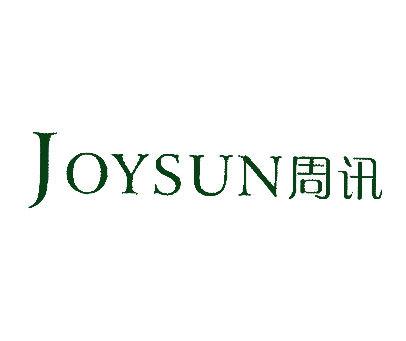 周讯-JOYSUN