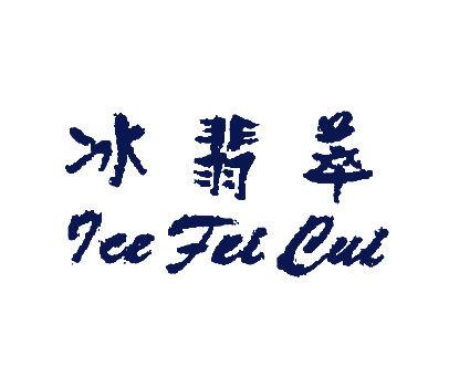 冰翡翠-ICEFEICUI