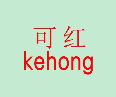 可红-KEHONG