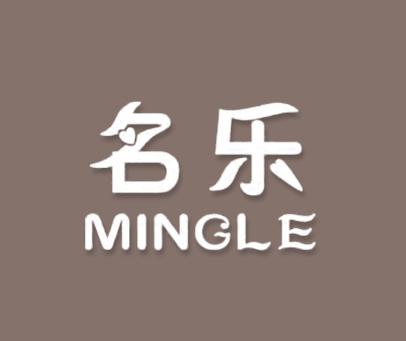 名乐-MINGLE