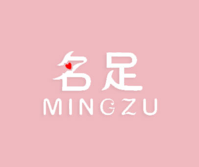 名足-MINGZU