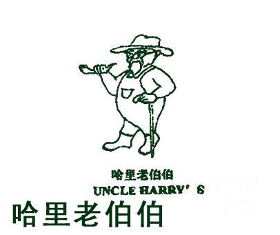 哈里老伯伯'-S-UNCLEHARRY
