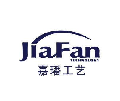 嘉璠工艺-JIAFANTECHNOLOGY