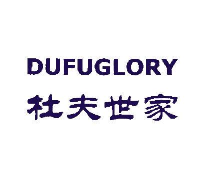 杜夫世家-DUFUGLORY