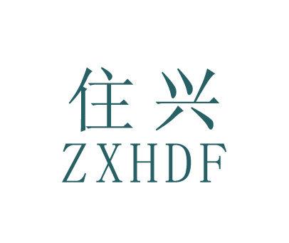 住兴-ZXHDF