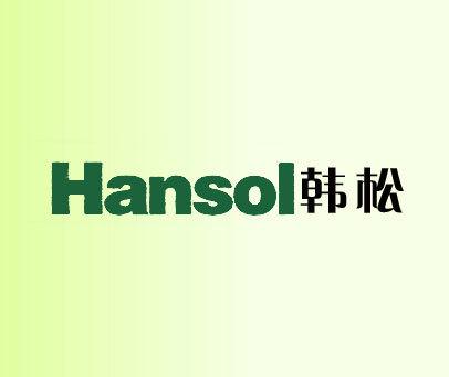 韩松-HANSOL