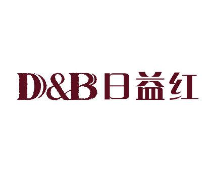 日益红-DB