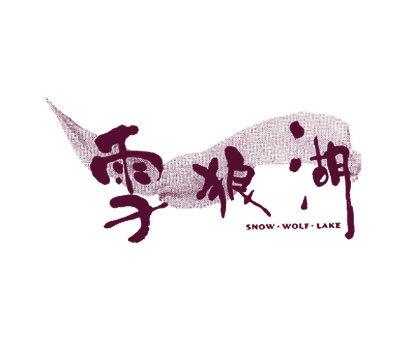 雪狼湖-SNOW.WOLF.LAKE