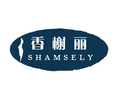 香榭丽-SHAMSELY