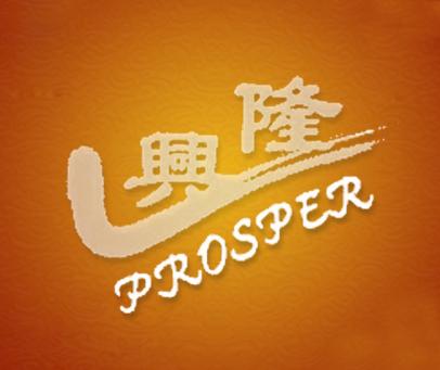 兴隆-PROSPER
