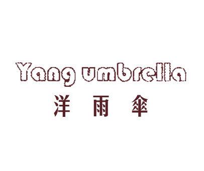 洋雨伞-YANGUMBRELLA
