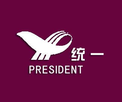统一-PRESIDENT