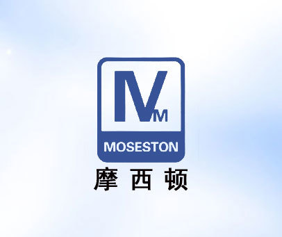 摩西顿-IVM-MOSESTON