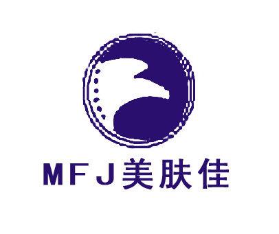 美肤佳-MFJ