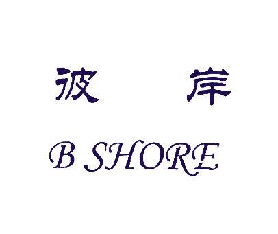 彼岸-BSHORE
