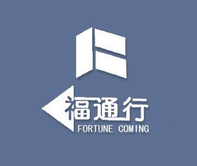 福通行-FORTUNECOMING
