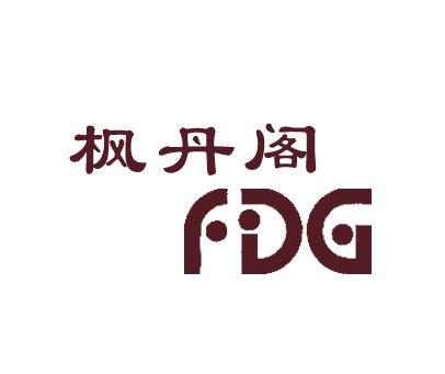 枫丹阁-FDG