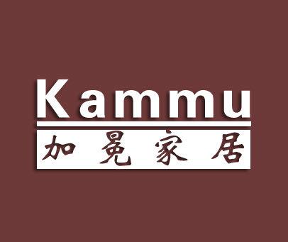 加冕家居-KAMMU