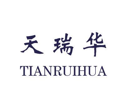 天瑞华-TIANRUIHUA