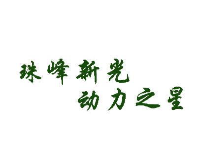 珠峰新光动力之星