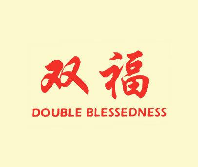 双福-DOUBLEBLESSEDNESS