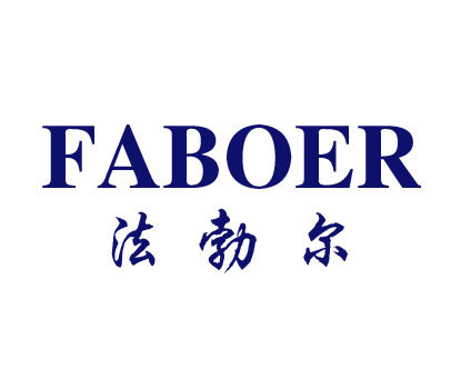 法勃尔-FABOER