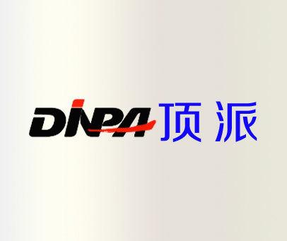 顶派-DINPA