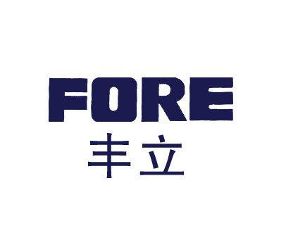 丰立-FORE