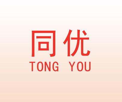 同优-TONGYOU