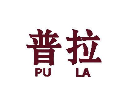普拉-PULA