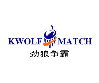 劲狼争霸-KWOLFMATCH