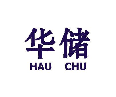 华储-HUACHU