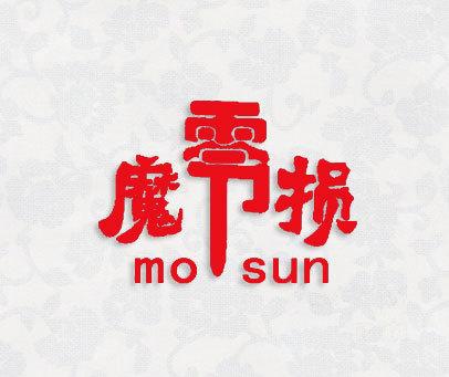 魔零损-MOSUN