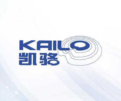 凯骆-KAILO