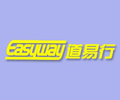 道易行-EASYWAY