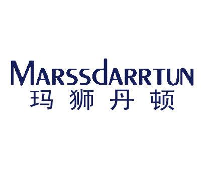 玛狮丹顿-MARSSDARRTUN